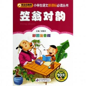 笠翁对韵(彩图注音版)/小学生语文新课标**丛书