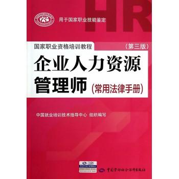 企业人力资源管理师(常用法律手册第3版用于国家职业技能鉴定国家职业资格培训教程)