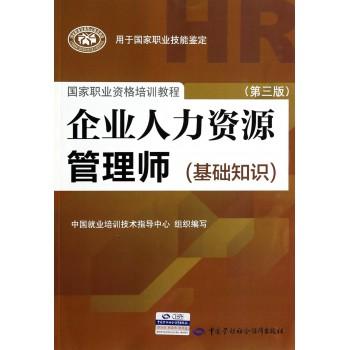 企业人力资源管理师(基础知识第3版用于国家职业技能鉴定国家职业资格培训教程)