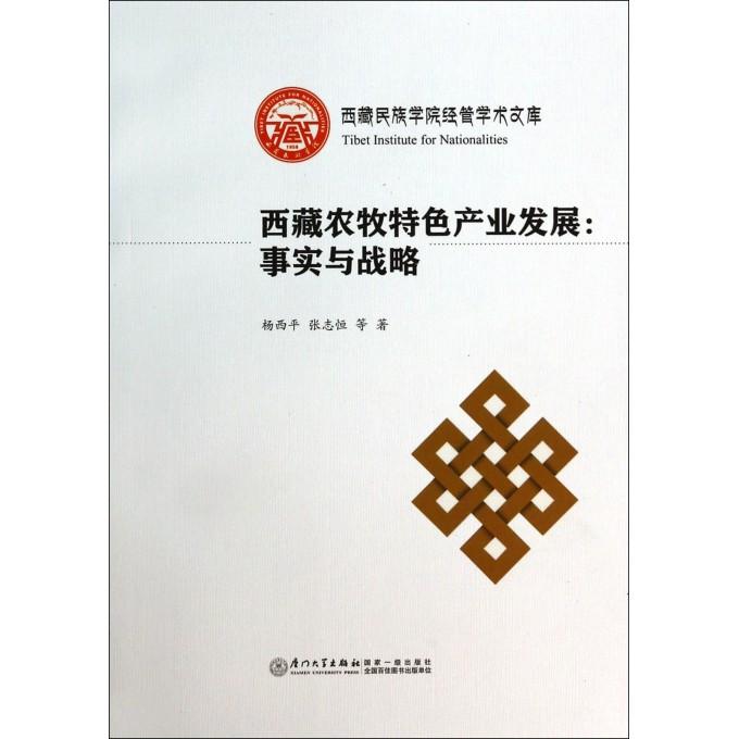 西藏农牧特色产业发展--事实与战略/西藏民族学院经管学术