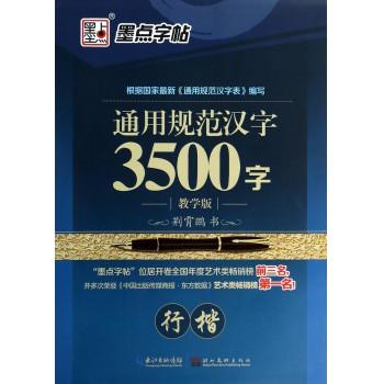 通用规范汉字3500字(行楷教学版)