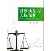 警察执法与人权保护