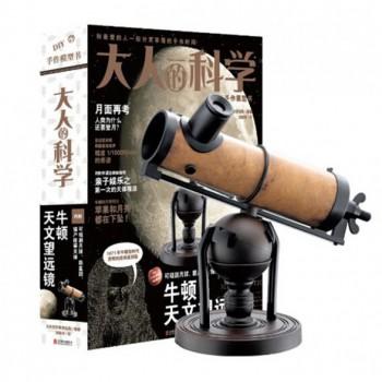牛顿天文望远镜(附日本原装模型套装)/大人的科学