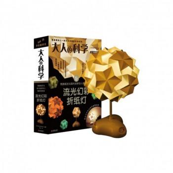 流光幻彩折纸灯(附日本原装模型套装)/大人的科学