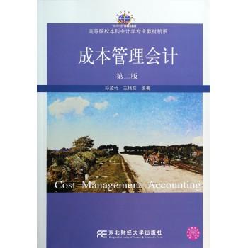 成本管理会计(第2版)/高等院校本科会计学专业教材新系