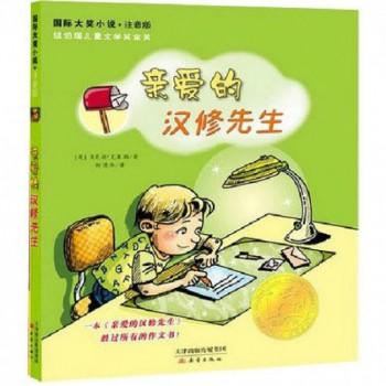 亲爱的汉修先生(注音版)/国际大奖小说