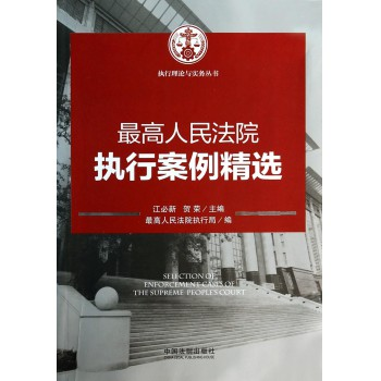 *高人民法院执行案例精选/执行理论与实务丛书