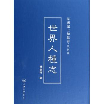 世界人种志(复制版)(精)/民国沪上初版书