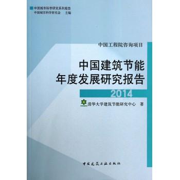 中国建筑节能年度发展研究报告(2014中国城市科学研究系列报告)