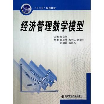 经济管理数学模型(十二五规划教材)