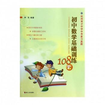 初中数学基础训练108套(杭州育才中学中考复习真题)