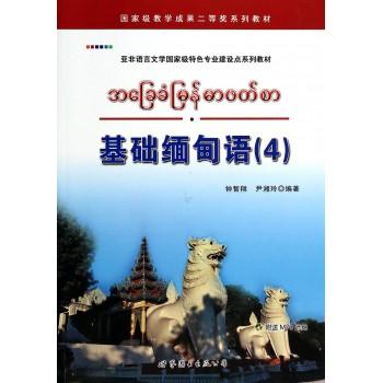 基础缅甸语(附光盘4亚非语言文学***特色专业建设点系列教材)