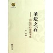 圣坛之石--一部欧洲的岩画学史/民族学研究系列/武陵文库