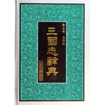 三国志辞典(精)