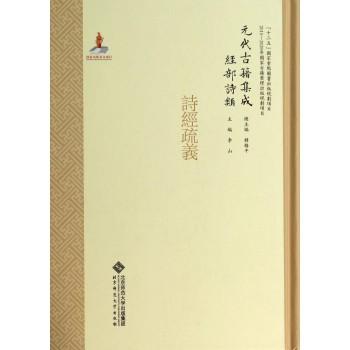 诗经疏义(精)/元代古籍集成