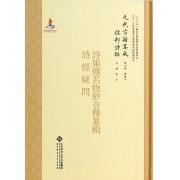 诗集传名物钞音释纂辑(诗经疑问)(精)/元代古籍集成