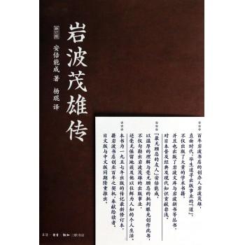 岩波茂雄传(新订版)