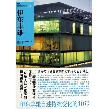 伊东丰雄/NA建筑家系列