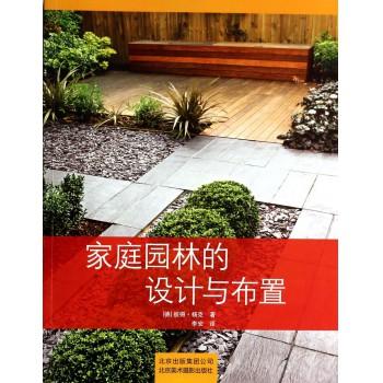 家庭园林的设计与布置