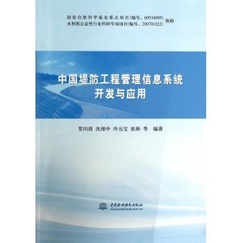 中国堤防工程管理信息系统开发与应用