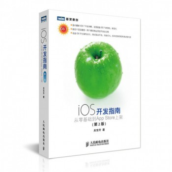 iOS开发指南(从零基础到App Store上架第2版)