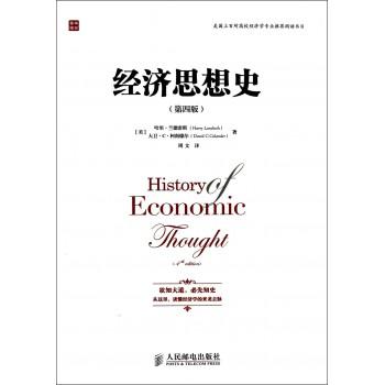 经济思想史(第4版)(精)