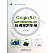 Origin9.0科技绘图与数据分析超级学习手册(工程软件应用精解)
