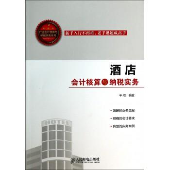 酒店会计核算与纳税实务/行业会计核算与纳税实务系列