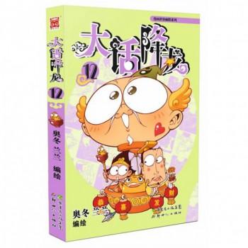 大话降龙(12)/漫画世界幽默系列