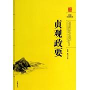 贞观政要(阅读无障碍本)
