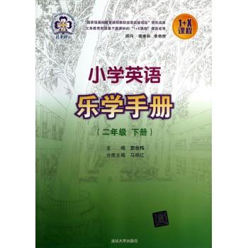 小学英语乐学手册(2下)/1+X课程