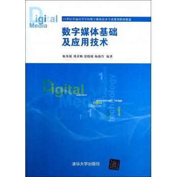 数字媒体基础及应用技术(21世纪普通高等学校数字媒体技术专业规划教材精选)