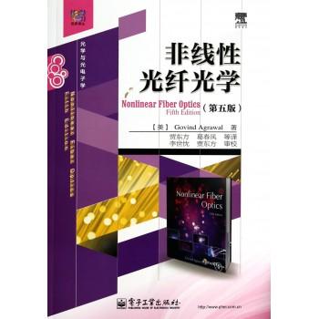 非线性光纤光学(第5版)/经典译丛