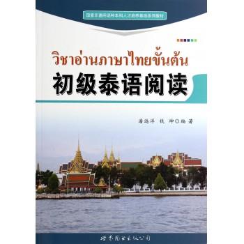 初级泰语阅读(国家非通用语种本科人才培养基地系列教材)