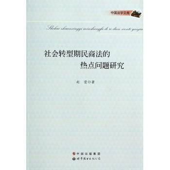 社会转型期民商法的热点问题研究/中国法学文库