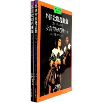 女高音咏叹调(上下)/外国歌剧选曲集