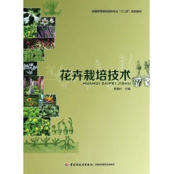 花卉栽培技术(全国高等院校园林专业十二五规划教材)