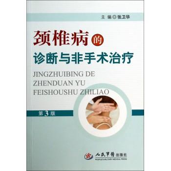 颈椎病的诊断与非手术治疗(第3版)