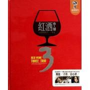 CD红酒叁人情