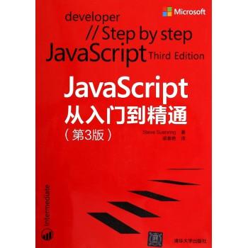 JavaScript从入门到精通(第3版)
