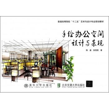 手绘办公空间设计与表现(普通高等院校十二五艺术与设计专业规划教材)