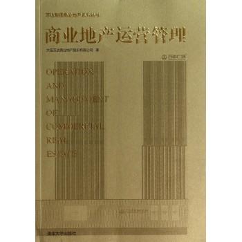 商业地产运营管理/万达集团商业地产系列丛书