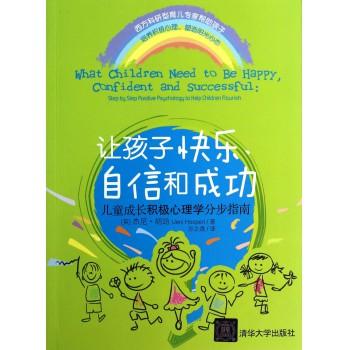 让孩子快乐自信和成功(儿童成长积*心理学分步指南)