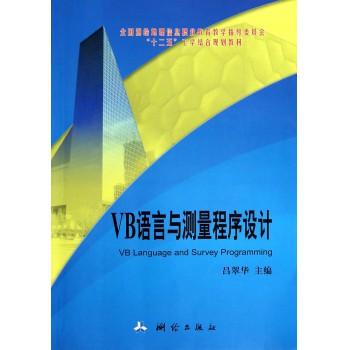 VB语言与测量程序设计(全国测绘地理信息职业教育教学指导委员会十二五工学结合规划教材)