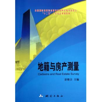 地籍与房产测量(全国测绘地理信息职业教育教学指导委员会十二五工学结合规划教材)