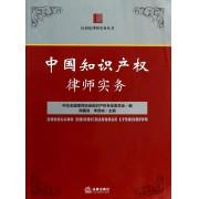 中国知识产权律师实务/民商法律师实务丛书
