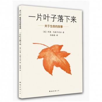 一片叶子落下来(关于生命的故事)(精)