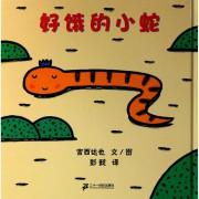 好饿的小蛇(精)