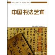 中国书法艺术/中国大百科全书普及版