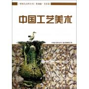 中国工艺美术/中国大百科全书普及版